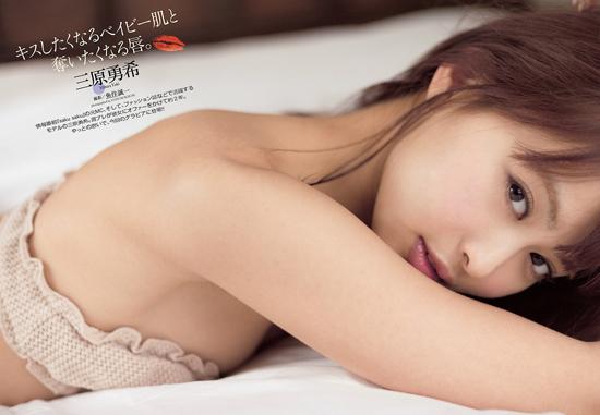 三原勇希の美ワキなワキフェチ画像