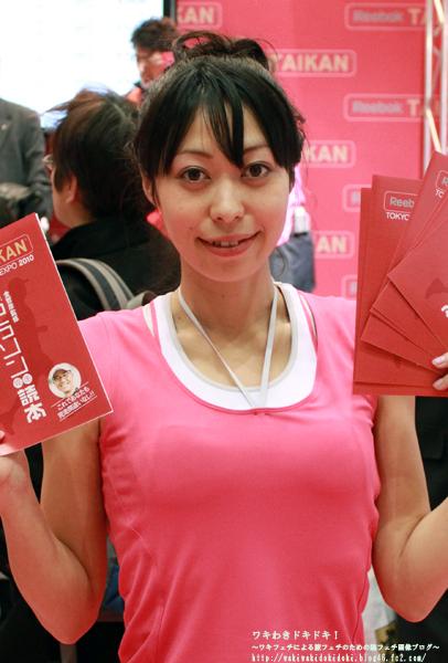 東京マラソンEXPO2010のコンパニオン画像