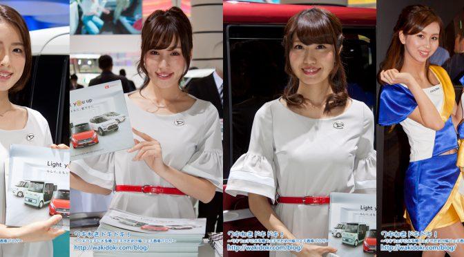 東京モーターショー2017イベントコンパニオン画像集7ダイハツ&アルパイン編!清楚なコスチュームで人気の美人コンパニオン&レースクイーン画像6枚!
