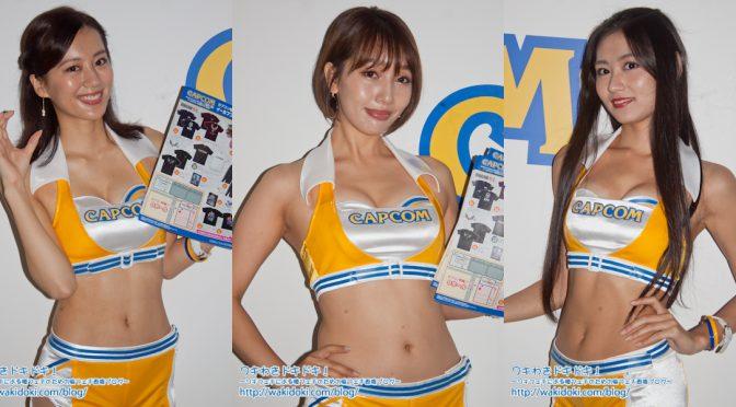 東京ゲームショウ2018の美女イベントコンパニオン画像集3(CAPCOMブース編)!TGS2018の美人コンパニオン&レースクイーンの画像集!